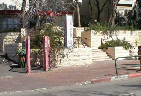 בית דואר הר הכרמל